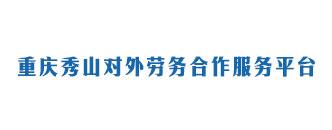 重庆秀山对外劳务合作服务平台